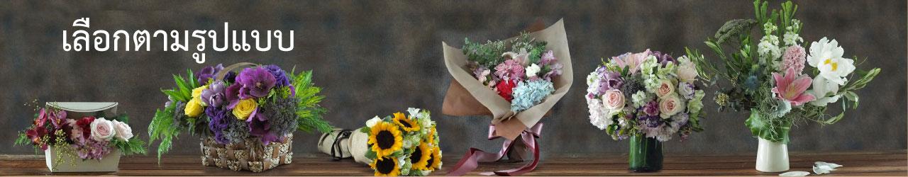 Basket (กระเช้าดอกไม้)