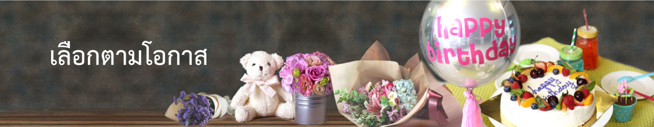 Congratulations (ดอกไม้แสดงความยินดี)